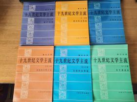 十九世纪文学主流(全1-6册)