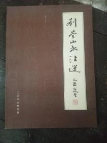刘崇山书法选     签赠本