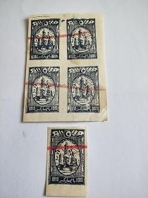 1944年新疆三区革命时期三区政府印花税票(1000)5张**