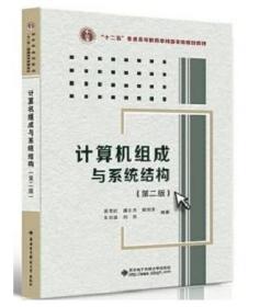 计算机组成与系统结构 第二版 裘雪红 等编著 西安电子科技大学出版社 9787560657615