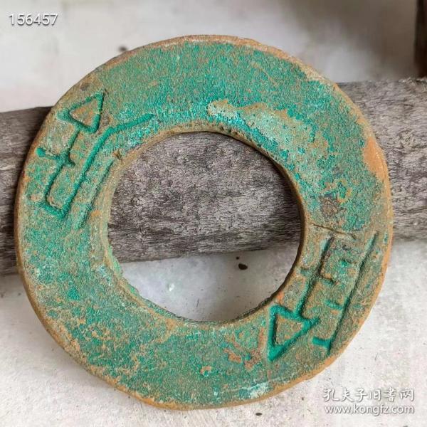古钱币收藏春秋战国时期圆钱稀有品种