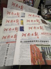 河南日报2020年10月1.2.3.4.5.6.7.8.9.号