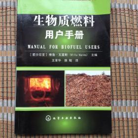 生物质燃料用户手册