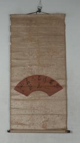 【日本回流】原装旧裱 少升 书法作品《扇面书法》一幅(纸本立轴,画心约0.7平尺,款识钤印:直印)HXTX195507