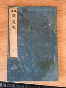 明治时期和刻本《稿本 国史眼》一册
