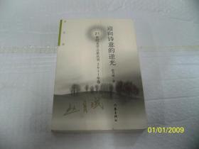 21世纪文学之星丛书2011年卷:迎向诗意的逆光(评论集) 【作者赵月斌签赠本】