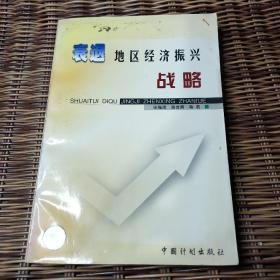衰退地区经济振兴战略 作者签赠本