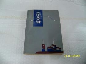 """国家一级作家,2001年获第三届""""人民文学奖""""钟海城签名本《天街女儿梦》"""