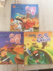 中国经典名著绘本手绘三国(火烧赤壁、火烧连营、大意失荆州3本合售)