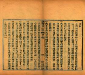 【复印件】清同治光绪时期长沙古荷花池精舍刊本:白芙堂算学丛书,四十八种,共八十九卷,清丁取忠撰,包括自元至清前期的古人著作6种,当时人著作8种,丁取忠和他学生的著作8种,以及外国人著作1种。所以它主要是整理了中国古代的数学遗产。本店此处销售的为该版本的日本进口手工宣纸手工包角线装,四色原大全彩仿真,高档艺术喷绘。