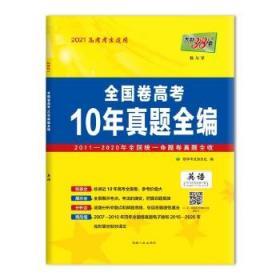 天利38套 2021高考必备 2011-2020全国卷高考10年真题全编--英语
