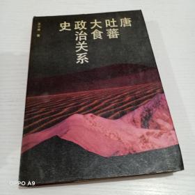 唐吐蕃大食政治关系史