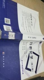 分析化学(第3版)