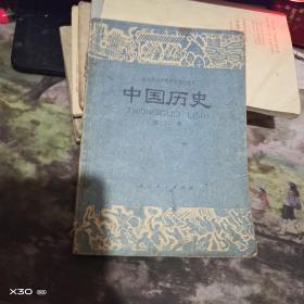 全日制十年制学校初中课本   中国历史  第二册