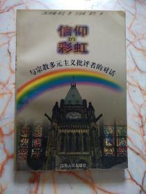信仰的彩虹:与宗教多元主义批评者的对话