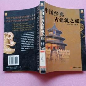 中国经典古建筑之旅