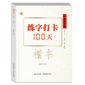 练字打卡100天(楷书)中国好字帖