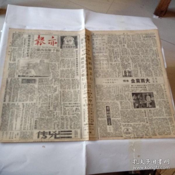 亦报套印1951年五月二十八曰(和平解放西藏)四版