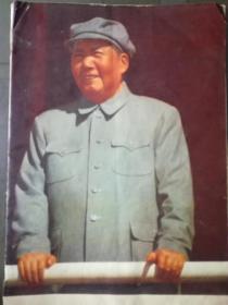 画报散页:毛主席像