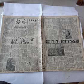亦报1951年五月二十九曰四版