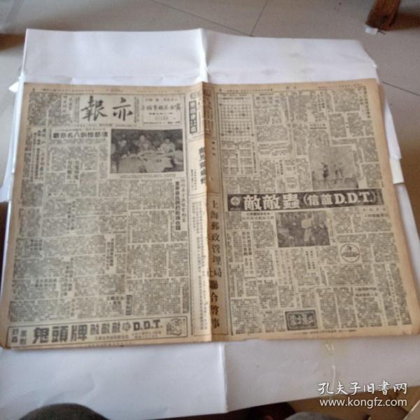 亦报1951年五月三十一日四版