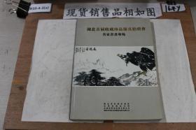 湖北首届收藏珍品保真拍卖会 名家书画专场