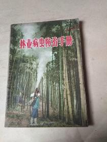 林业病虫防治手册