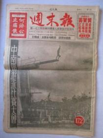 1952年9月6日周末报 4张16版【中南区游泳比赛大会/白毛女在捷克/蔡楚生和田华在捷克和儿童们合影/女跳伞员胜利着陆】