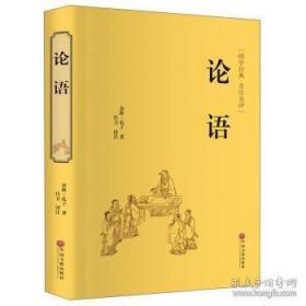 论语 中国文联出版社