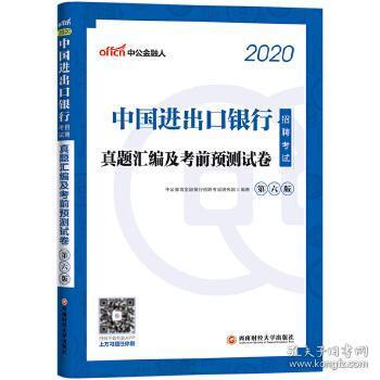 中公教育2020中国进出口银行招聘考试:真题汇编及考前预测试卷