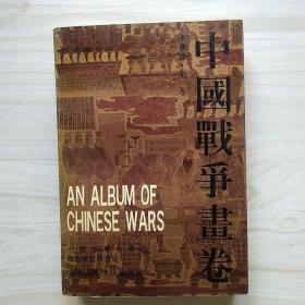 (连环画)中国战争画卷 古代部分 第一卷