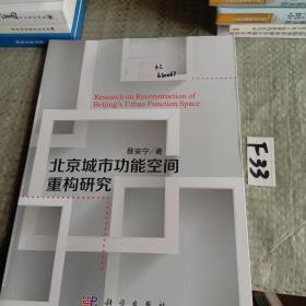 北京城市功能空间重构研究