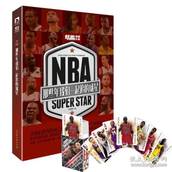 NBA : 那些年我们一起追的球星