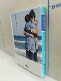 さだまさし  《アントキノイノチ》 佐田雅志  日文原版64开文库版小说书 幻冬舍出版