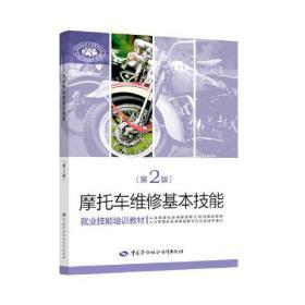 摩托车维修基本技能(第2版) 职业培训教材 刘昌林