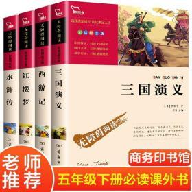 四大名著全套小学生版 三国演义 西游记 水浒传 红楼梦 快乐读书