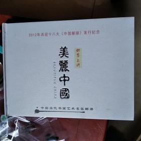 2012年共迎十八大《中国邮册》发行纪念  邮票上的美丽中国