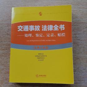 交通事故 法律全书(处理、鉴定、定责、赔偿)【实用大字版】(E6679)