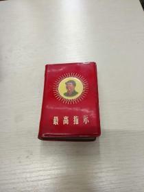 最高指示,毛主席语录.诗词,毛主席的五篇著作,封面光芒主席像!