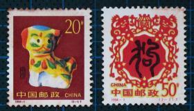 中国邮票-----1994-1甲戌年 二轮生肖狗
