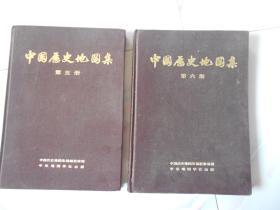 中国历史地图集(5、6)