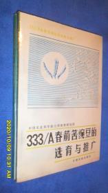 333/A春箭筈豌豆的选育与推广