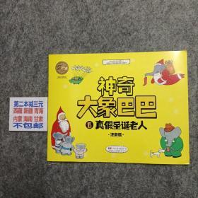 顶级大师绘本  神奇大象巴巴6:真假圣诞老人(注音版)
