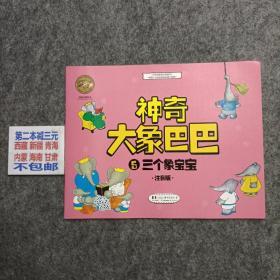 顶级大师绘本  神奇大象巴巴(5):三个象宝宝(注音版)