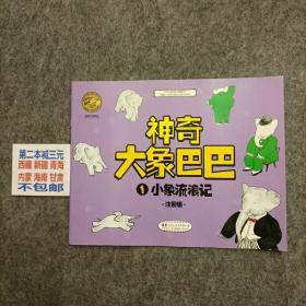 神奇大象巴巴(1):小象流浪记(注音版)