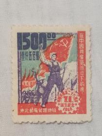 這是一枚1949年7月1日發行郵票郵票名稱''在中圄共產黨領導下前進''