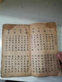手抄本,邵康节神数,五十个筒子页