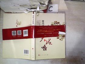 时代大决战——贵州毕·节精准扶贫纪实