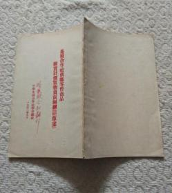 基层合作社供应零售商品拨货计价实物负责制办法(草案)[中华全国合作社联合总社 1953年]