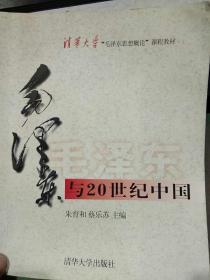 【2000年版本;使用过的有部分笔迹】毛泽东与20世纪中国 朱育和 主编,蔡乐苏 主编 / 清华大学出版社  9787302038092